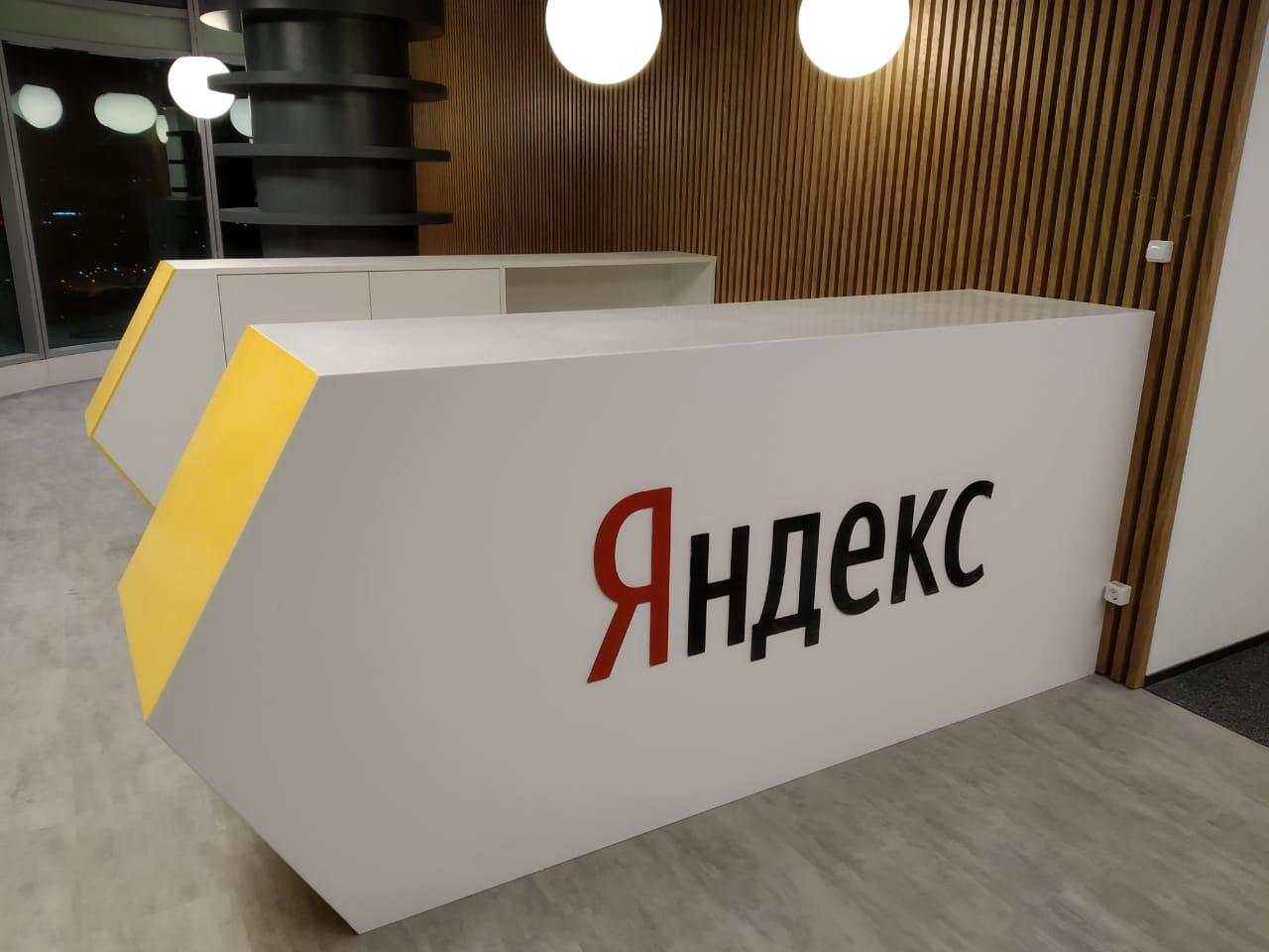 Стойка рецепции в офис Яндекс