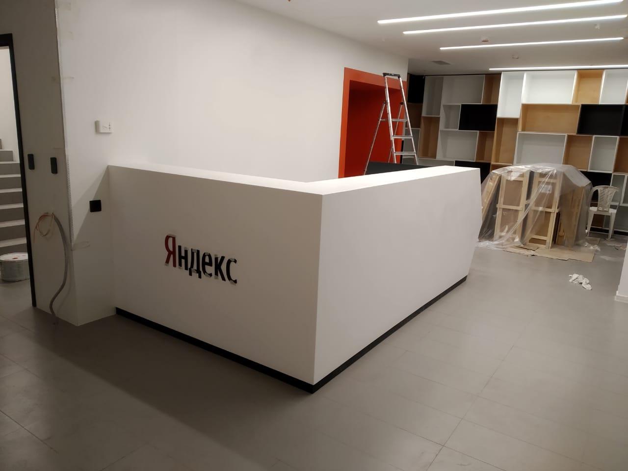 Стройка рецепции у входа в офис Яндекс